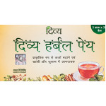 Buy Divya Herbal Peya - Natural Energy Booster – Recover from cough and cold Online